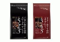 マキシム レギュラー・コーヒー マスターおすすめのスペシャル・ブレンド/ モカ・ブレンド